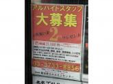 蒲田西口ホルモンセンター