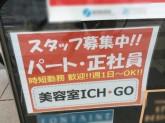 イチゴ(ICH・GO)門前仲町店