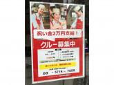 ほっともっと 蒲田西口店