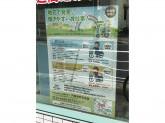 東京新聞 門前仲町専売店