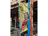 ほっともっとグリル鹿浜4丁目店