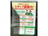 セブン-イレブン 川崎国際病院前店