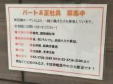 你好 恵馨閣(ニイハオ/ケイシンカク)