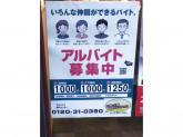 松屋 稲毛店