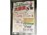 東京新聞 矢口専売店