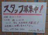 Cafe×Bar Bunch(バンチ)