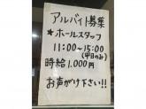 ハッピー 大崎店