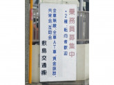 敷島交通株式会社