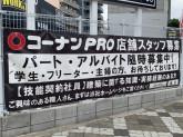 コーナンPRO WORK&TOOL 本庄西店
