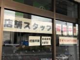 イオンバイク 朝霞泉水店