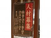 煮干しらーめん 玉五郎 阪急梅田店
