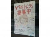 南大阪ヤクルト販売株式会社 御崎センター
