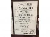 なべちゃん横丁 小岩店
