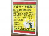 餃子の王将 前橋三俣店