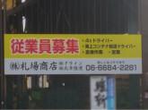 株式会社札場商店