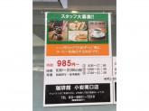 珈琲館 小岩南口店