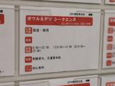 ボウル&デリ シークエンス ぺリエ稲毛店