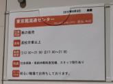 東京靴流通センター ペリエ稲毛店