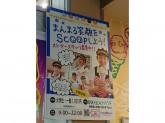 サーティワンアイスクリーム アメリア稲城ショッピングセンター店