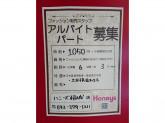 Honeys(ハニーズ) 稲城店