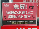 おしゃれ工房 アメリア稲城店