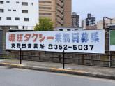 堀江タクシー株式会社 東野田営業所