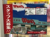 ウォンツ 西原店