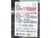 セブン-イレブン 広島五日市千同店