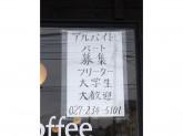珈琲珈琲 西片貝店