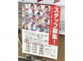 セブン-イレブン 日野南平2丁目店