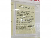 MOMI&TOY'S(モミ&トイズ) イーサイト高崎店