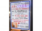 エクセルシオールカフェ 笹塚店