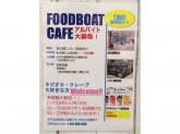 FOOD BOAT cafe 高崎オーパ店