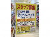 サンキューマート高崎OPA店