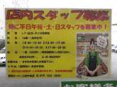 業務スーパー 三田中央店
