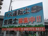 宮交観光サービス株式会社