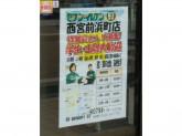 セブン-イレブン 西宮前浜町店