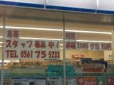 ファミリーマート 日進東山店