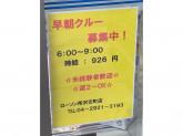 ローソン 所沢元町店