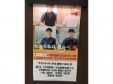 マクドナルド 京都駅八条口店