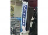 ローソン 西尾久8丁目店