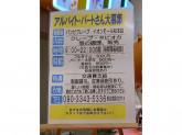バンビクレープ イオンモール松本店
