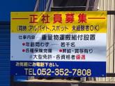 (株)ウエイトサービスコイケ