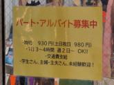 中央コンタクト 千葉店