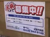 源ぺい 伏見竹田店