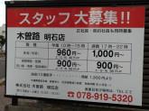 木曽路 明石店