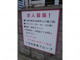 安田産業グループ 淀配車センター