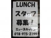 MUSE Kitchen(ミューズキッチン)