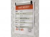 SUIT SELECT(スーツセレクト) 大阪駅クロスト店