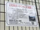 株式会社サニクリーン東京 世田谷営業所